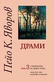 Пейо Яворов - съчинения в седем тома : Драми - том 3 - Пейо Яворов -
