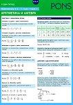 Математика с един поглед - част 1: Аритметика и алгебра в 5., 6. и 7. клас. Дипляна -