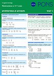 Математика с един поглед - част 1: Аритметика и алгебра в 5., 6. и 7. клас. Дипляна - учебник