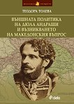 Външната политика на Дюла Андраши и възникването на Македонския въпрос - Теодора Толева - книга