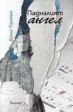 Падналият ангел - Кони Палмен -