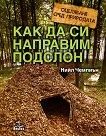 Оцеляване сред природата: Как да си направим подслон - книга