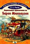 Избрана класика за ученика - книга 13: Изумителните приключения на Барон Мюнхаузен - Р. Е. Распе -