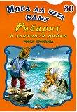 Мога да чета сам - книжка 30: Рибарят и златната рибка -