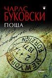 Поща - Чарлс Буковски -