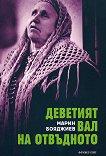 Деветият вал на отвъдното - Марин Бояджиев - книга