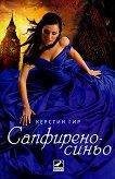 Скъпоценни камъни - книга 2: Сапфиреносиньо - Керстин Гир -