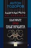 Задкулисието на прехода - книга 2: Българите срещу олигархията - Антон Тодоров - книга