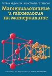 Материалознание и технология на материалите - Татяна Авджиева, Константин Стаевски -