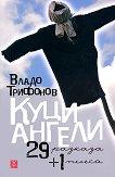 Куци ангели - Владо Трифонов -