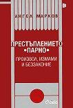 """Престъплението """"парно"""" - произвол, измами и беззаконие - Ангел Марков -"""