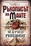 Предсказанията на Нострадамус - книга 2: Ръкописът на маите - Марио Рийдинг -