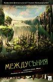 Сенките на Атлантида - книга 1: Междусъния - Димана Атанасова -