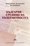 България – средище на толерантността -