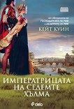 Императрицата на седемте хълма - Кейт Куин -