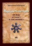 Народната история - Между устност и писменост - Цветелина Димитрова -