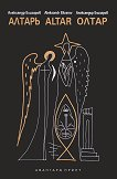 Олтар - триезично издание - Александър Елизаров -
