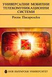 Универсални мобилни телекомуникационни системи - Росен Пасарелски - учебник