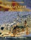 Мадарският конник - Магдалина Станчева -