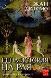 Една история на Рая - том 2: Градината на насладите - Жан Делюмо - книга