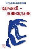 Здравей - Довиждане - Детелина Барутчиева -