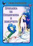 Приказка за Незабравка и изворчето - Пепа Симеонова - книга