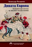 Дивата Европа - Божидар Йезерник - учебник
