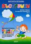 Пъструшки - малки пиеси за малки пианисти : Rainbow Rhimes - Little pieces for little pianists - Маргарита Петранова - книга