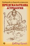 Предсказателна астрология - Дейвид Фроли -