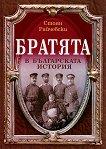 Братята в българската история - Стоян Райчевски -