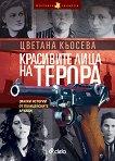 Красивите лица на терора - Цветана Кьосева -