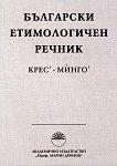 Български етимологичен речник - Том 3 -