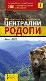 200 забележителности в България - книга 1 : 20 природни и културни обекта в централни Родопи - Свилен Енев -
