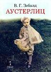 Аустерлиц - В. Г. Зебалд - книга
