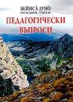 Педагогически въпроси - книга