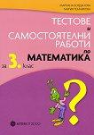 Тестове и самостоятелни работи по математика за 3. клас - Мария Темникова, Мариана Богданова - учебна тетрадка