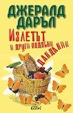 Излетът и други подобни дандании - Джералд Даръл - книга