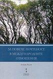 За повече почтеност в международните отношения - Атанас Будев -