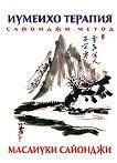 Иумеихо терапия - Сайонджи метод - Масаиуки Сайонджи -