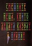 Смешните неща, които децата казват и правят - Станимир Йотов, Яна Йотова - книга