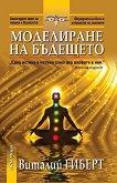Моделиране на бъдещето - Виталий Гиберт - книга