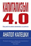 Капитализъм 4.0: Раждането на новата икономика след кризата - книга