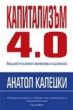 Капитализъм 4.0: Раждането на новата икономика след кризата - Анатол Калецки - книга