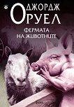 Фермата на животните - Джордж Оруел -