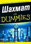 Шахмат For Dummies - Джеймс Ийд - книга