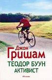 Теодор Буун - книга 4: Активист - Джон Гришам -