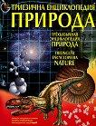 """Триезична енциклопедия """"Природа"""" -"""