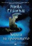 Книга за гробището - Нийл Геймън -
