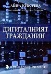 Дигиталният гражданин - Анна Кръстева - книга