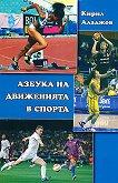 Азбука на движенията в спорта - Кирил Аладжов - книга